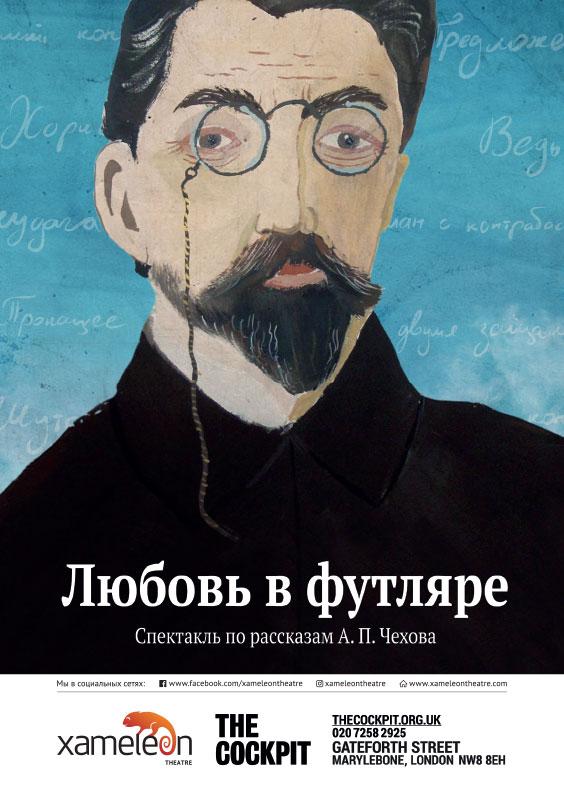 Русский театр в Лондоне